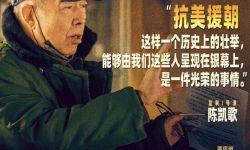 电影《长津湖》上映10天  总票房突破37亿,打破25项影史纪录