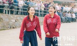 贾玲导演电影《你好,李焕英》将于2022年1月在日本院线上映
