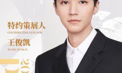 王俊凯出任第5届平遥国际电影展特约策展人