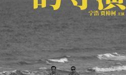 宁浩贾樟柯两位导演共同主演电影《地球最后的导演》发布海报