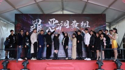 超级剧《罪恶调查组》暨聚愉洛、麦斗娱乐合作签约仪式在京启动