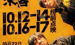 范伟张颂文主演电影《不速来客》12城超前点映   喜剧悬念双倍升级