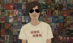 贾樟柯×新裤子×五条人!动画电影《艺术家1994》曝阵容