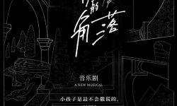 高口碑剧集《沉默的真相》推出音乐剧  原著作者紫金陈打call