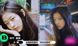 """24岁女星孙千恋情疑曝光?与男子亲密拥抱摸头,曾被称""""小全智贤"""""""
