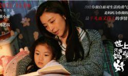 电影《世上只有妈妈好》定档  孔令平导演,黄小蕾季晨领衔主演