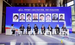 世界电影人文论坛举行 中国电影人共话传承与发展