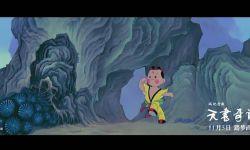 《天书奇谭 4K纪念版》定档11月5日 中国动画经典首登大银幕