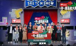 《一年一度喜剧大赛》定档10月15日 黄渤李诞马东徐峥于和伟发布会首合