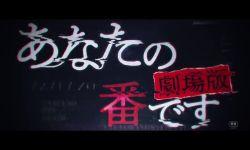 悬疑恐怖片《轮到你了剧场版》发布预告 12月10日正式上线