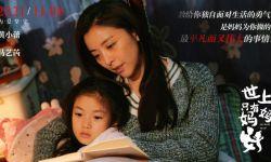 电影《世上只有妈妈好》首爆海报,定档11月6日全国上映