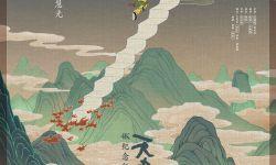 修复版《天书奇谭 4K纪念版》定档11月5日 中国动画经典首登大银幕