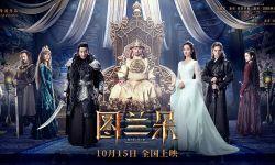 《长津湖》票房破45亿 《图兰朵:魔咒缘起》《兰心大剧院》今日上映