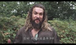 《海王2》发幕后花絮!杰森莫玛:能再演温子仁电影真开心
