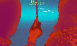 电影《逍遥游》曝概念预告 李雪琴新角色命中缺爱情