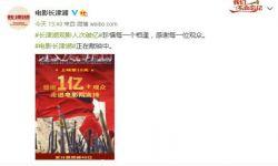电影《长津湖》观影人次破亿 票房位列内地总榜第四