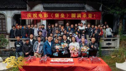 谍战题材电影《堡垒》正式杀青 郭晓东领衔主演