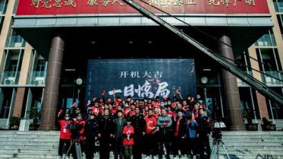 犯罪悬疑题材电影《一日惊局》开机拍摄  获天津警方大力支持