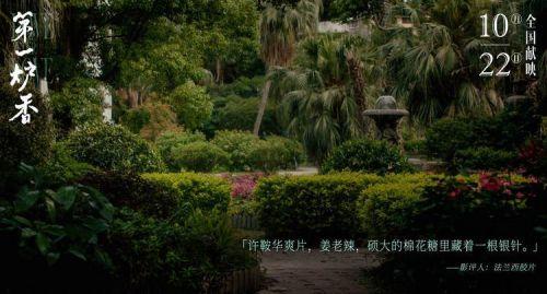 """电影《第一炉香》首轮口碑释出""""葛薇龙""""沉浮命运令观众""""意难平"""""""