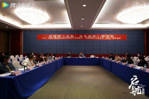 《启航:当风起时》研讨会北京举行吴磊呈现创业梦